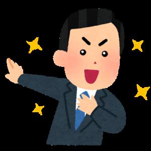 https://timingood.co.jp/wp-content/uploads/2020/06/syukatsu_jiko_appeal_man-300x300.png