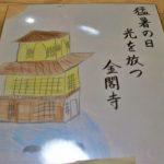 中学時代に描いた金閣寺の絵